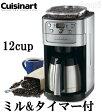 CUISINART クイジナート ミル付き 全自動コーヒーメーカー 12杯用 DGB-900PCJ2 オートタイマー ステンレスポット グラインダー付き Cuisinart コーヒーミル 電動見る