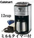 CUISINART クイジナート ミル付き 全自動コーヒーメーカー 12杯用 DGB-900PCJ2
