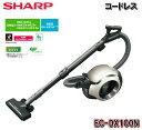 {送料無料]シャープ コードレス サイクロン掃除機 ゴールド系 SHARP EC-DX100-N サイクロン クリーナー コードレスクリーナー サイクロン