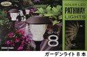 自動点灯 LEDガーデンライト8本 ソーラーライト ソーラーガーデンライト LED 屋外用 照明 庭...