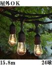 屋外用 防雨仕様 zilotec ストリングライト 15.8m クリスマス イルミネーション イルミネーションライト 電飾 AC100V用 防水 防雨 野外イベント デコレーションライト ガーデンライト