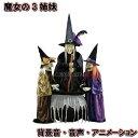 センサー式 魔女の3姉妹 ハロウィン 飾り 装飾 パーティー お化け屋敷 オブジェ 置物 杖 マント かぼちゃ パンプキン コストコ