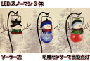 ソーラー ガーデンライト LED スノーマン3体  クリスマス 装飾 イルミネーション ライト 雪だるま オーナメント 飾り 雑貨