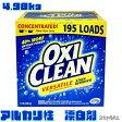 オキシクリーン マルチパーパスクリーナー 4.98kg OXICLEAN 粉末漂白剤 酸素系漂白剤 洗濯洗剤 漂白 シミ取り クリーナー 万能漂白剤 シミ落とし