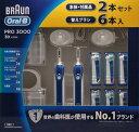 ブラウン オーラルB PRO3000 2本セット D20534MN×2C 電動歯ブラシ BRAUN Oral-B マルチアクションブラシ2本 ホワイトニングブラシ2本..