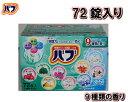 大容量72錠 花王 バブ 入浴剤セット 9種類×各8錠 炭酸ガス 薬用入浴剤 錠剤 花王のバブ