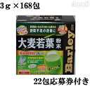 山本漢方 大麦若葉粉末 3g×168包 無添加100% お抹茶風味 青汁 残留農薬検査済み