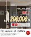 【ポイント】【累計200000本突破】ワンタッチ式 つっぱりポールハンガー 《OH-1002N-WH》 水着
