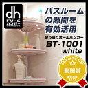 【ポイント】ワンタッチ式 つっぱりポールハンガートイレ ユニットバス タオル掛け 《BT-1001》 水着