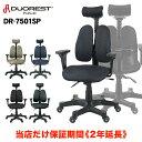 DR-7501 SP DUOREST デュオレスト オフィスチェア ゲーミングチェア オフィスチェア コスパ オフィスチェア クッション 椅子 イス チェア− 布地 肘付き 椅子 パソコンチェア 学習イス リラックスチェア