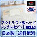 日本製アウトラスト敷きパッドは、真夏の夜を乗り切る必須アイテム!【送料無料】夏の安眠・快眠対策に!アウトラスト敷きパッド・シングル+枕パッド(100x200cm )夏の安眠・快眠対策に!