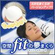 【送料無料】【しゃべくり007で紹介】【カバー付】空間fitの夢まくら《空間fitの夢まくら Fit-Pillow》 かごバッグ ラッシュガード
