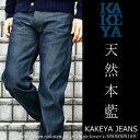 工房直送価格!送料無料【工房直送(岡山) 職人仕上げ】KAKEYA JEANS -made in japan-3rd model honai (クロキ製 本藍デニム仕様) セルビッチ レギュラーストレートジーンズ [リジッド(生)デニム]
