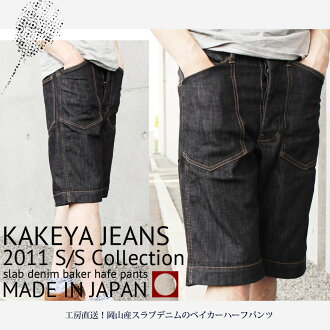 ∞ KAKEYA JEANS ∞ pre-made in japan-Okayama slave denim shorts 10P06jul13