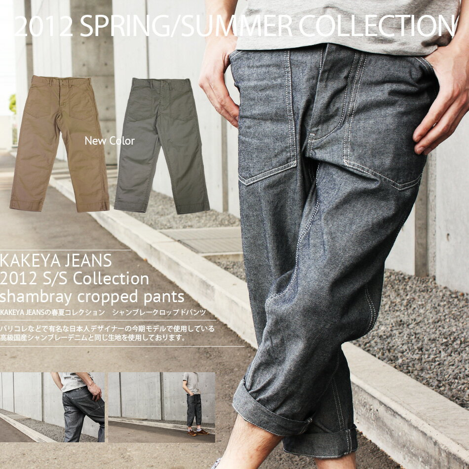 Cropped pants! 25% ∞ KAKEYA JEANS ∞ pre-made in japan-domestic chambray denim cropped pants 10P06jul13