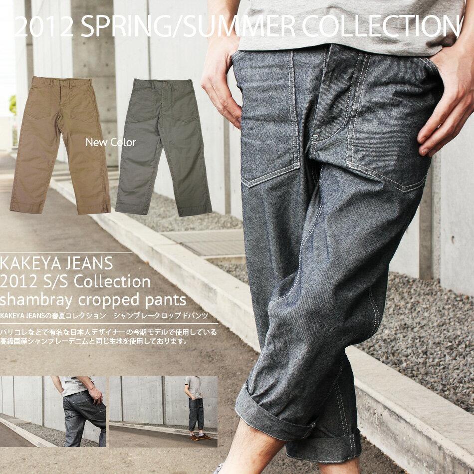 Cropped pants! 25% ∞ KAKEYA JEANS ∞ pre-made in japan-domestic chambray denim cropped pants 10P06jul13