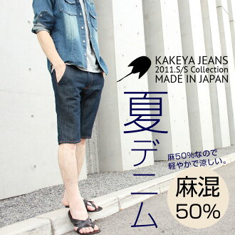 Advance purchase discount SALE! 52 %0FF! Quit reaching! Direct from factory (Okayama) artisan finishing] ∞ KAKEYA JEANS ∞ pre-made in japan-linen summer denim half-jeans (linen 50%) kakeya-jeans-linen denim 10P123Aug12