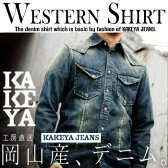 【B】【工房直送(岡山) 職人仕上げ】デニムシャツ∞KAKEYA JEANS∞ -made in japan-タイト・ウエスタン デニムシャツkakeya-jeans-western-denim-shirt【国産ジーンズ】【メンズ】