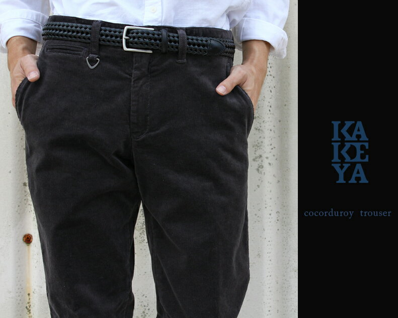 ∞ KAKEYA JEANS ∞ pre-made in japan-corduroy stretch trousers