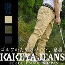 【ほぼ全品SALE 約1日延長!】ゴルフパンツ(ゴルフウェア)【工房直送(岡山)職人仕上げ】工房直送価格KAKEYA JEANS -made in japan-スタイリッシュな美脚ゴルフパンツデイリーユースでも大活躍EBRIQバージョンは水分を熱に変える吸湿発熱【メンズ】スリム