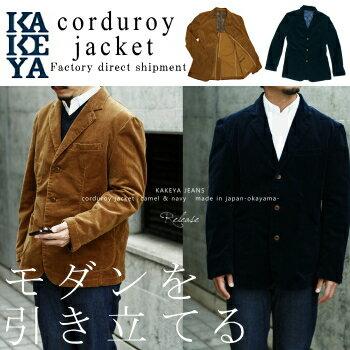 【工房直送(岡山) 職人仕上げ】∞KAKEYA JEANS∞ -made in japan-コーデュロイジャケットkakeya-jeans-corduroy-jacket【国産ジャケット】【メンズ】