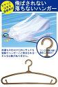 落ちない 飛ばされない ハンガー 洋服ハンガー 衣類ハンガー プラスチック セット(20本セット)
