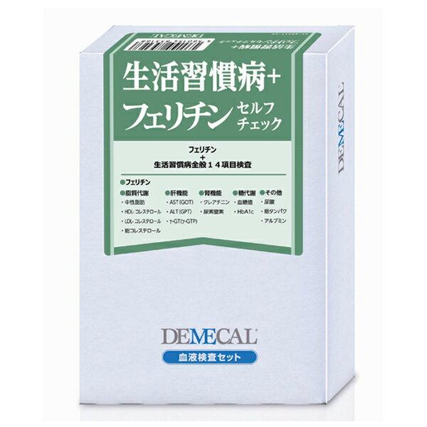【あす楽】【送料無料】自宅で検査 DEMECAL...の商品画像