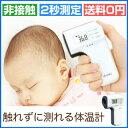 【送料無料】体温計 非接触 赤ちゃん 非接触体温計 赤外線 記録 子供 ベビー 2秒 体温 計 赤ちゃん用体温計 早い 温度測定器 赤外線体温計 介護 ミルク 温度 簡単 TO-400 ドリテック【02P06Aug16】