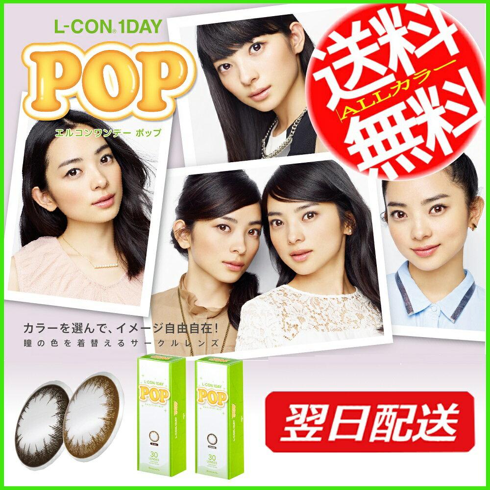 ◆あす楽◆送料無料◆エルコンワンデーポップ 30枚 POP カラコン 【HLS_DU】...:shopdeclinic:10103263