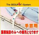 【送料無料】セグフィックス 手用ベルトセット サイズ:M タイプ:パテントロックセット 【転落防止・抑制帯】【02P06Aug16】