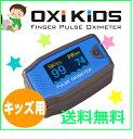 【小児用】パルスオキシメーター オキシキッズ Ox