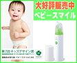 【育児相談対象製品】 鼻水吸引器 ベビースマイル S-302 【送料無料】【管理】【HLS_DU】【電動】【おすすめ】【コードレス】【水洗い】