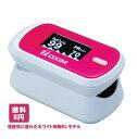【あす楽】【ISO準拠】パルスオキシメーター NEWオキシガール s-126 Oxigirl 【血中酸素濃度計】【特定管理】 【指先】