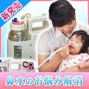 【あす楽】【送料無料】【育児相談付】【保証2年】世界初が特典! 電動鼻水吸引器 AC-750 「おも