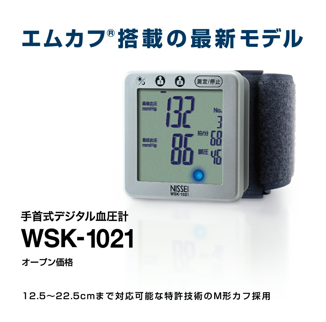 ESH適合 手首式デジタル血圧計 WSK-1021 NISSEI【02P06Aug16】