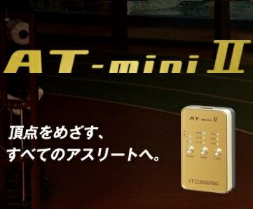 自宅で電気治療が出来る!AT-miniの効果って?