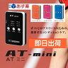 【送料無料】【無料健康相談付】【ポイント5倍】低周波治療器 AT-mini(ATミニ)送料・手数料無料【smtb-s】【特定管理】 【HLS_DU】 【アスリートミニ】【安い】【KPN】