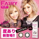[ten pieces of] 【 smtb-s 】 【 HLS_DU 】 【 fsp2124-6m 】 natural on ★ colored contact lens [fairy one day tomorrow comfortable as for the degree ant start 】★]