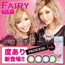 [★ colored contact lens [fairy one D Princess ten pieces] 【 smtb-s 】 【 HLS_DU 】 【 fsp2124-6m 】 tomorrow comfortable appearance 】★ which there is a degree in]