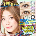 [the .1 years) deep-discount set when there is no thanks price 】★ colored contact lens (degree, and there is a degree!] ★Four pieces of set extreme popularity [funky whip] available [colored contact lenses] [the colored contact lens which there is a degree in] [smtb-s] [fsp2124-6m]