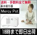メルシーポット 鼻水吸引器 s-501