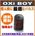 パルスオキシメーター オキシボーイ Oxiboy