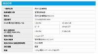 【新製品】【特典!空気電池30個】パイオニア補聴器イヤーパートナーPHA-C11デジタル式【smtb-s】
