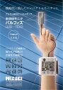 【送料無料】【無料健康相談 対象製品】【新製品】 多項目モニタ パルフィズ WB-100 送料無料 オキシメータ パルスオキシメーター 【fsp2124-6m】【02P29Jul16】