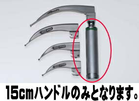 【感謝価格】喉頭鏡 マッキントッシュ ハンドル 乾電池式 医療用ステンレス器具【02P06Aug16】
