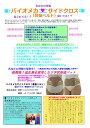 バイオメカサイドクロス(骨盤ベルト)【02P06Aug16】