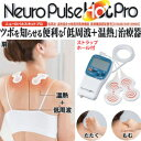 Warm temperature function electrotherapy airplane neuropulse hot pro belonging to