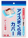 アイス枕用カバー (AE68ピンク)サン