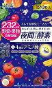 医食洞源ドットコム 夜間ダイエット酵素#232 120粒