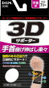 デイエム商会 DM 3Dサポーター 手首 フリー【02P06Aug16】
